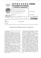 Патент 245184 Устройство для выделения сигнала на фоне помех