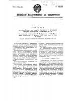 Патент 32253 Приспособление для подачи продуктов к режущему аппарату силосорезок, соломорезок и т.п.