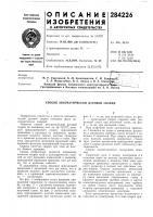 Патент 284226 Способ автоматической дуговой сварки