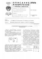 Патент 317676 Стабилизированная композиция на основе полиэтилена