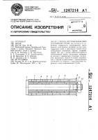 Патент 1247214 Способ изготовления многослойной трубы