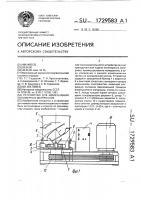 Патент 1729583 Устройство для измельчения полимерных материалов