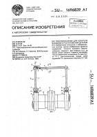 Патент 1696839 Приспособление для контроля взаимного расположения деталей