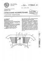 Патент 1778868 Главный полюс электрической машины постоянного тока