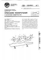 Патент 1531911 Двухпоточный соломосепаратор