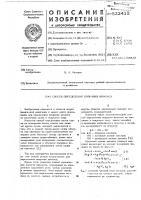 Патент 522412 Способ определения поправки компаса