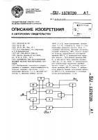 Патент 1370720 Устройство для восстановления несущей частоты модулированных сигналов