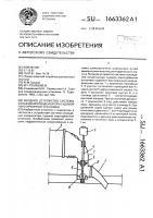Патент 1663362 Входное устройство системы охлаждения конденсатора судовой паротурбинной установки