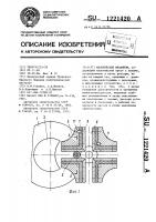Патент 1221420 Мальтийский механизм