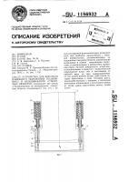 Патент 1186932 Устройство для контроля взаимного положения подвижного и неподвижного стыкуемых объектов