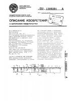 Патент 1209391 Устройство для оребрения труб
