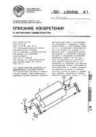 Патент 1395936 Способ контроля отклонения от цилиндричности красочных валиков