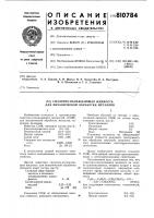 Патент 810784 Смазочно-охлаждающая жидкостьдля механической обработкиметаллов