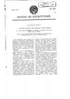 Патент 965 Опорная тележка для канатных транспортеров