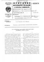 Патент 655874 Устройство для смазки пары винт-гайка подвижного органа станка