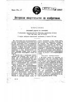 Патент 22047 Железная дорога на понтонах