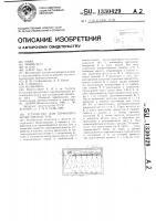 Патент 1330429 Устройство для термообработки мясных туш