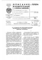 Патент 737274 Устройство для определения величины динамического ограничения скорости движения автомобиля