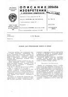 Патент 205656 Прибор для отмеривания пороха и дроби
