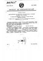 Патент 16086 Приспособления для пропускания винтовой ножки составной пуговицы через материю