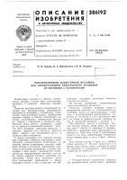 Патент 386192 Рычажно-цепной планетарный механизм