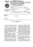 Патент 721271 Мундштук к сварочным головкам и горелкам