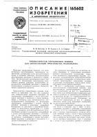 Патент 165602 Пневматическая управляющая машина для автоматизации производства полиэтилена