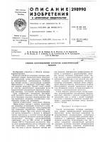 Патент 298990 Способ изготовления статоров электрическихмашин