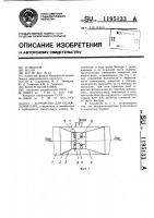 Патент 1195133 Устройство для охлаждения пара