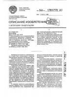 Патент 1781770 Главный полюс электрической машины постоянного тока