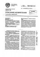Патент 1821061 Корчеватель стеблей хлопчатника