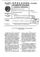 Патент 912469 Устройство для зажима и подачи изделий в зону сварки