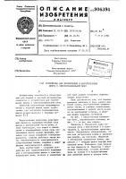 Патент 906394 Устройство для перемещения и распределения шихты в электроплавильной печи