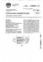 Патент 1728007 Устройство для групповой очистки деревьев от сучьев