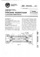 Патент 1615101 Устройство для поштучной выдачи изделий