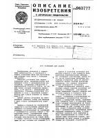 Патент 963777 Установка для сварки