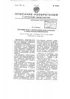 Патент 67726 Ветродвигатель с вертикальной осью вращения и лопастями- полуцилиндрами