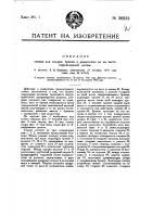 Патент 20313 Станок для окорки бревен и разделения их на части определённой длины