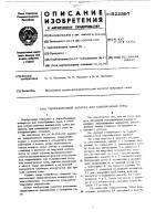 Патент 522397 Теплообменный аппарат для газообразных сред