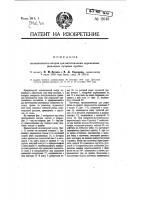 Патент 11648 Механический колун для изготовления деревянных шпальных путевых пробок