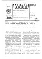 Патент 166441 Устройство для снятия пуха с семян хлопчатника
