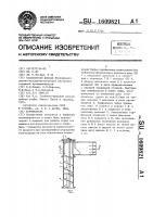 Патент 1609821 Формователь