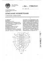 Патент 1735610 Воздухоотделитель