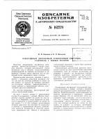 Патент 162224 Патент ссср  162224