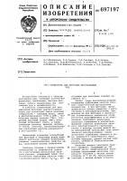 Патент 697197 Собиратель для флотации несульфидных руд