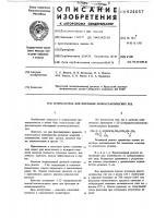 Патент 624657 Вспениватель для флотации полиметаллических руд