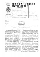 Патент 315363 Полимерная колшозиция на основе алкиленполимеров