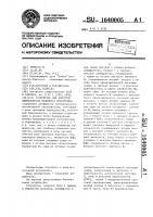 Патент 1640005 Устройство для контроля бдительности машиниста локомотива
