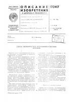 Патент 172417 Способ автоматической индукце^онно-флюсовойнаплавки