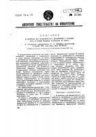 Патент 37788 Устройство для механического разделения в подаваемом в топку воздухе кислорода от азота